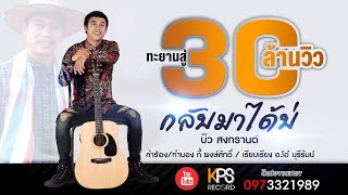 กลับมาได้บ่ - บิว สงกรานต์ | เซิ้ง-Music「KPS」[ Lyrics Version ]