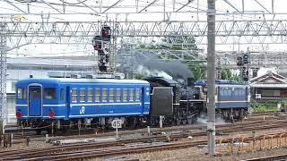 SL C57-1号機試運転列車 草津駅出発の様子