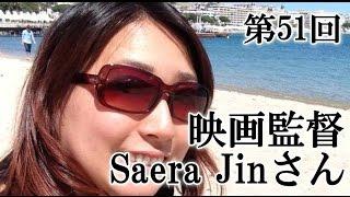 「カンヌ映画祭のレッドカーペットについて」  Saera Jinさんインタビュー1 [#51]