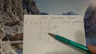 380 математика 6 класс. Решим уравнение. Сложение и вычитание Смешанных чисел.