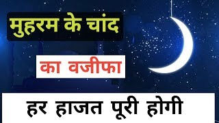 Muharram Ka wazifa Chand ko Dekh Kar ye dua kare Islam for you