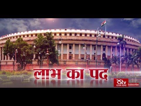 RSTV Vishesh - 19 September 2019: Office of Profit | लाभ का पद