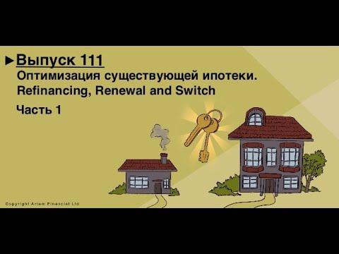 Оптимизация ипотеки - как платить меньше. Выпуск 111, часть 1. MoneyInside.ca