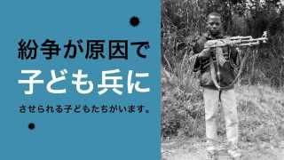 コンゴの子ども兵と私たちと鉱物資源/今、私たちにできることは・・【テラ・ルネッサンス】