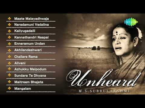 Unheard MS Subbulakshmi | Carnatic Audio Jukebox