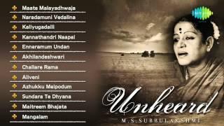 Unheard MS Subbulakshmi | Carnatic Audio Jukebox