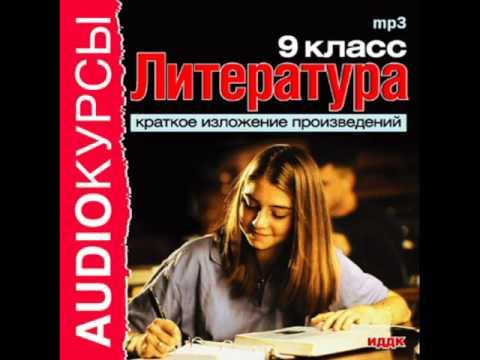 2000267 17 Аудиокнига. Краткое изложение произв. 9 класc Салтыков-Щедрин М. Медведь на воеводстве