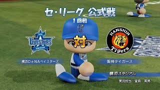 Jikkyou Powerful Pro Baseball 2018 (PS4) (DeNA Baystars Season) Game #4: Tigers @ Baystars