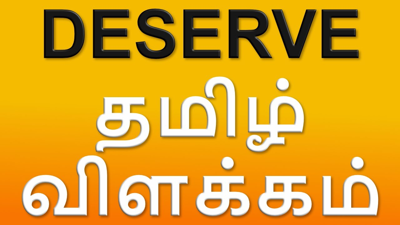 What Is Deserve   Meaning In Tamil With Examples