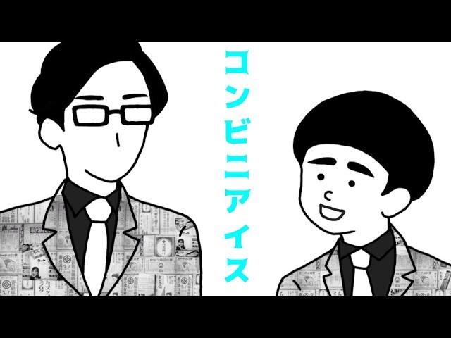 【ミニ漫才】コンビニアイス