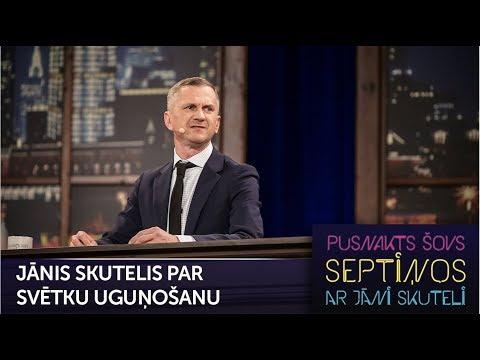 Jānis Skutelis par svētku uguņošanu | Pusnakts šovs septiņos | S05E10