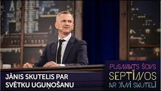 Jānis Skutelis par svētku uguņošanu   Pusnakts šovs septiņos   S05E10