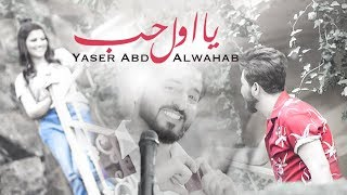 ياسر عبد الوهاب - يا اول حب ( حصريا ) - ( 2018 ) - Yaser Abd Alwahab - ( Ya Awal hob ) Exclusive