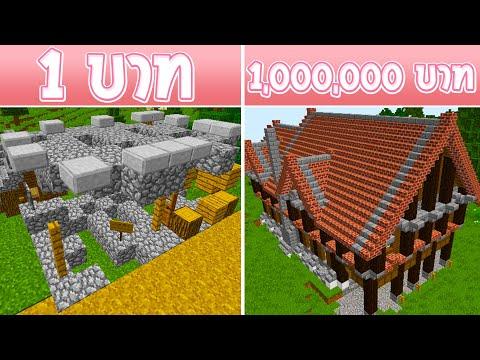 จะเกิดอะไรขึ้น?! ถ้า บ้านขาย 1 บาท กับ บ้านขาย 1 ล้านบาท อันไหนดีกว่า?! (การ์ตูนพากย์ไทย)