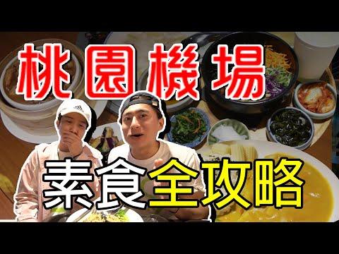桃園機場素食全攻略🔥2020年✈全航廈吃透透 Taiwan Taoyuan International Airport Vegan Food