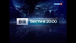 """Заставка """"Вести в 20:00"""" (Россия-1, 2014-2015)"""
