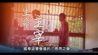 電視節目 TV 1369 生命主宰 (HD粵語) (委內瑞拉系列)