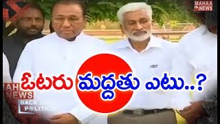 BJP Villains Are Not Giving Special Status for AP | BACKDOOR Politics | Mahaa News