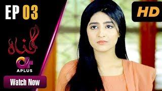 Pakistani Drama   Gunnah - Episode 3   Aplus Dramas   Sara Elahi, Shamoon Abbasi, Asad Malik