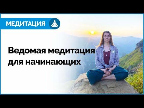 🙏МЕДИТАЦИЯ ДЛЯ НАЧИНАЮЩИХ. Медитация на каждый день. Как правильно медитировать.