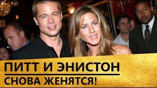 Брэд Питт и Дженифер Энистон снова вместе расставание с Анджелиной Джоли