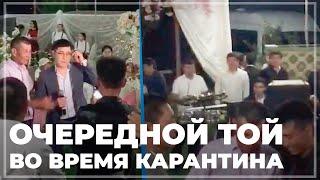 Видео большого тоя во время карантина появилось в Казнете