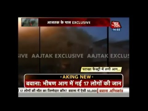 AajTak Exclusive | दिल्ली आग के पहले तस्वीर आजतक के हाथ में | First Visuals Of Bawana Fire