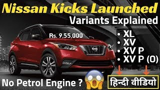 Nissan Kicks Price in India | Variants Explained in detail with Colour Options in Hindi Video