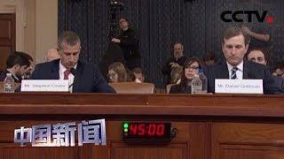 [中国新闻] 美众院司法委员会举行第二场弹劾听证 | CCTV中文国际