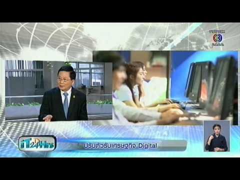 iT24Hrs - ปรับตัวรับเศรษฐกิจดิจิตอล Digital Economy + ข่าวไอที-17Feb15