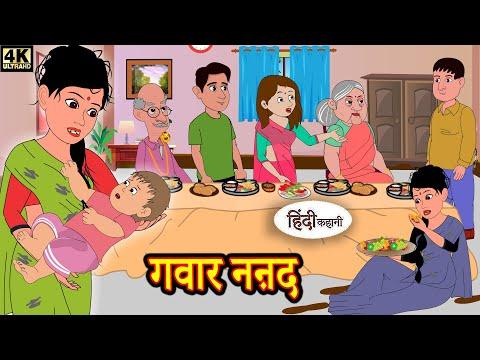गवार नंनद   Gawar Nannad   Bedtime Stories   Kahani   Fairy Tales   Story Time   Hindi Stories
