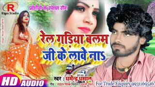 New Bhojpuri Romantic Sad song🎼🎶Rail Gadiya #Balam Ji Lawe Na   2019  .🎤🎙 Dharmendra dhamaal