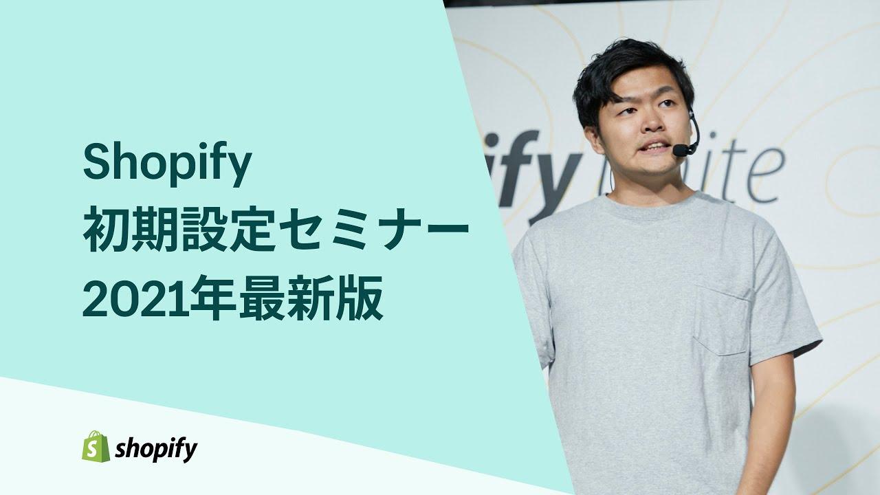Shopify 初期設定セミナー 2021年版 - Shopifyでネットショップを開設しよう