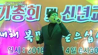 가수정성영/아름다운동행(사)한국연총 달서구 서구지회 신년교례회