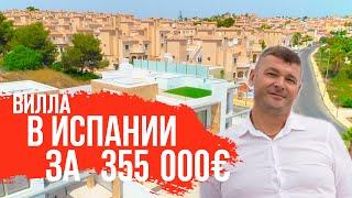 Недвижимость в Испании/Дома в Испании у моря/Купить виллу в Испании у моря/Недвижимость в Аликанте