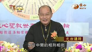 元捨講師 元昶講師 元如講師(2)【用易利人天200】| WXTV唯心電視台