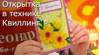 Квиллинг открытки - Видео Мастер-класс quilling(http://leonardohobby.ru/ В нашем видео уроке по квиллингу для начинающих, нам понадобятся: картон, скап-бумага (разных..., 2014-04-25T09:20:23.000Z)