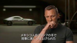 ダニエル・クレイグ、インタビュー映像 『007 スペクター』 ダニエルクレイグ 検索動画 3