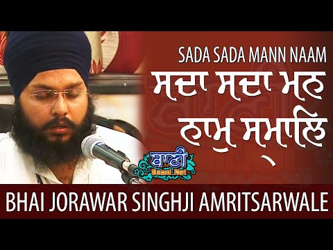 Akj-Bhai-Jorawar-Singhji-Amritsar-Wale-At-Akhand-Kirtan-Samagam-Gsgss-Majlis-Park-Delhi