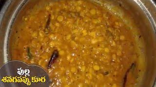How To Cook Tamarind Chana Dal Recipe Shanaga Pappu | పుల్ల శనగపప్పు కూర
