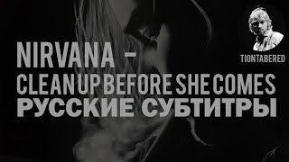 KURT COBAIN - CLEAN UP BEFORE SHE COMES ПЕРЕВОД (Русские субтитры)