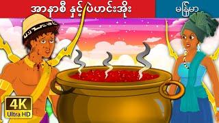 အာနာစီနဲ့ ပဲဟင်းအိုး | Anansi and the Pot of Beans | Myanmar Fairy Tales