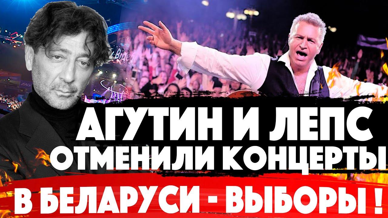 Лепс и Агутин НЕ ПРИЕДУТ на концерт. В Беларуси выборы!
