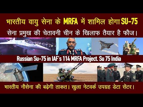 Defense updates :114 Su-75 Under MRFA,K9 Vajra Howitzer regi