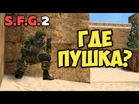 КАК Я ОБЕЗОРУЖИЛ БОТА В SFG 2 / SPECIAL FORCES GROUP 2 | EENFIRE