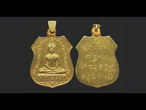 เหรียญหลวงพ่อโสธร2460 ทรงอาร์มเนื้อทองคำ (((30 ล้าน))) จาก นสพ คมชัดลึก
