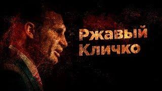 Ржавый Кличко