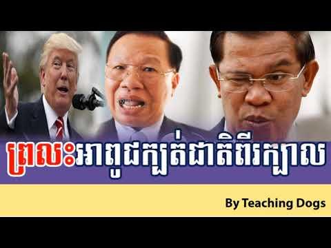 Cambodia News Today RFI Radio France International Khmer Morning Wednesday 09/13/2017