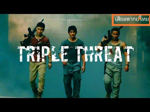 TRIPLE THREAT ตัวอย่าง  พากย์ไทย