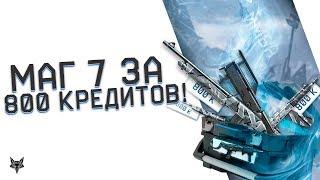 MAG-7 за 800 кредитов в обновлении Warface!!!Топовое улучшения оружия медика в Варфейс 2018!!!